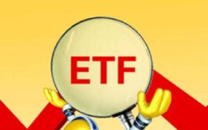 交易所交易基金ETF指南——第二部分