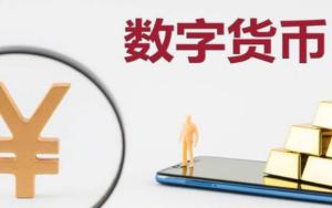 中国数字人民币将使用智能合约