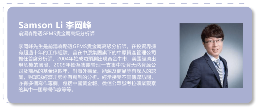 Samson Li Mining Guide 2021 TCH