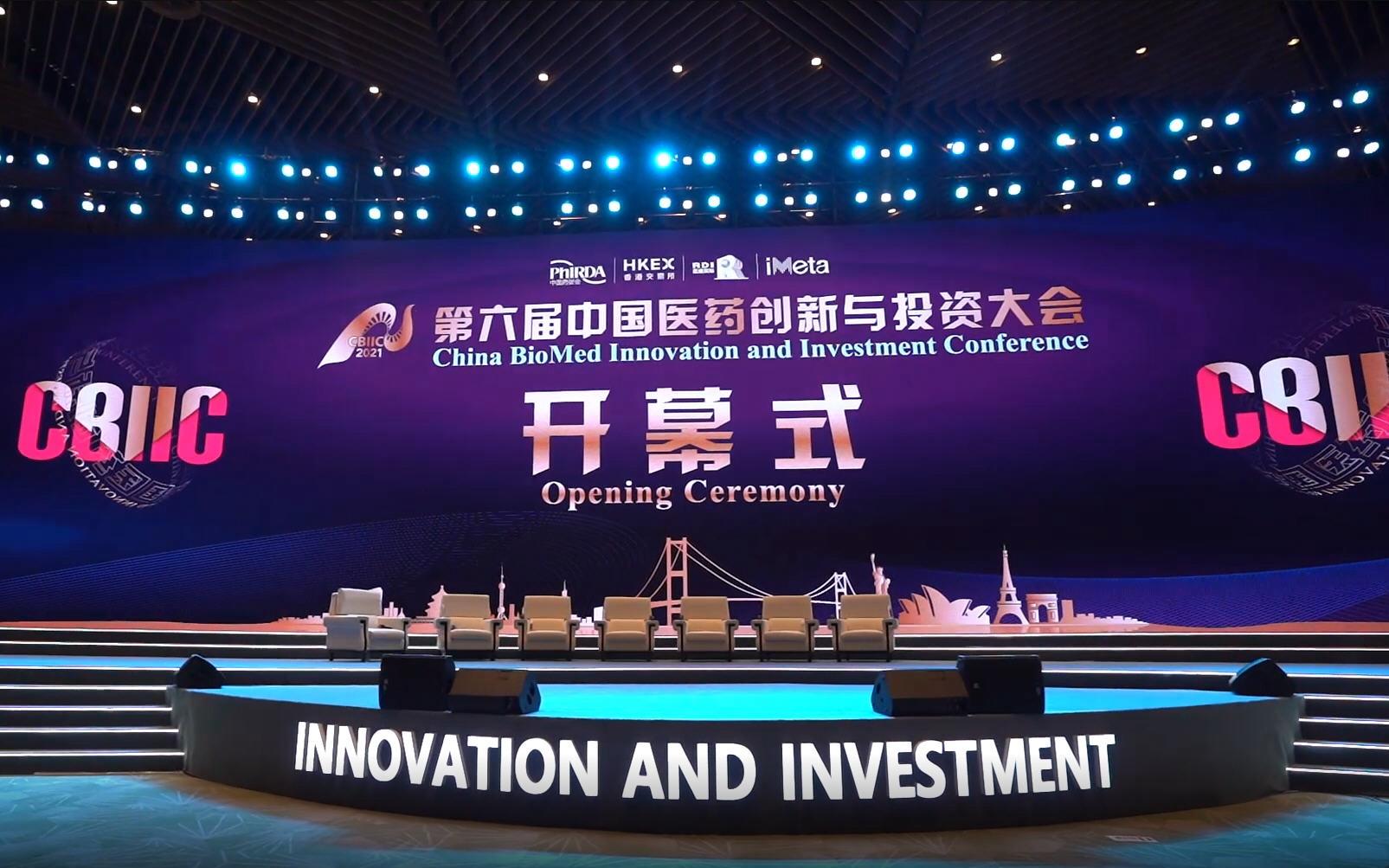2021中国医药创新与投资大会
